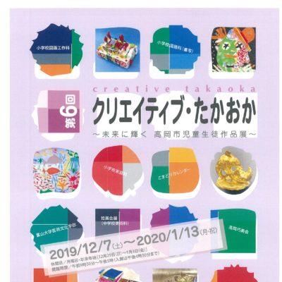 第6回クリエイティブたかおか ~未来に輝く 高岡市児童生徒作品展~