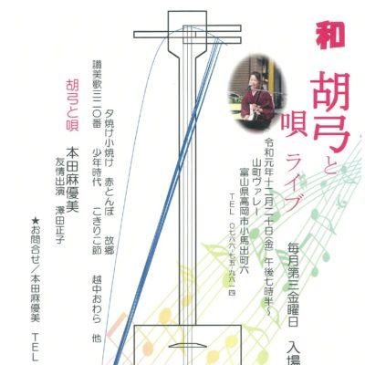 和 胡弓と唄 ライブ(12/20開催)