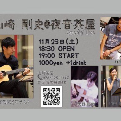 山崎剛史@夜音茶屋 Special Live