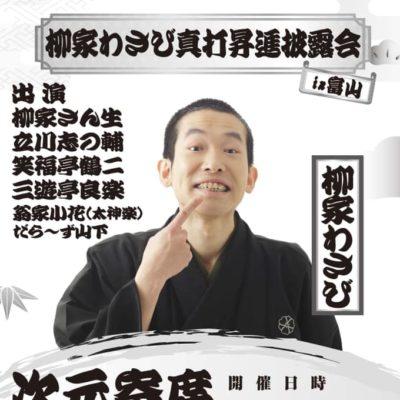 柳家わさび真打昇進披露会 in 富山