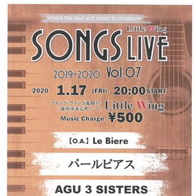 SONGS LittleWing LIVE 2019-2020 vol.07