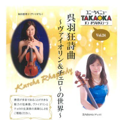 ユニークベニューTAKAOKA Vol.24 呉羽狂詩曲~ヴァイオリン&チェロの世界~