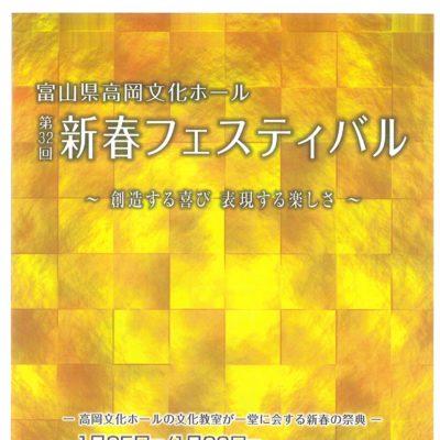 富山県高岡文化ホール 第32回新春フェスティバル