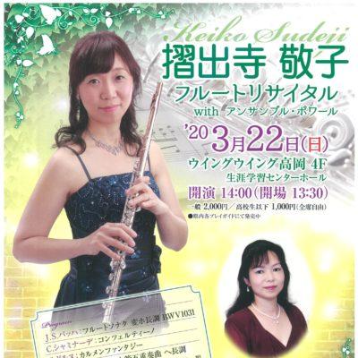 摺出寺敬子フルートリサイタル with アンサンブル・ポワール