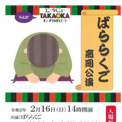 ユニークベニューTAKAOKA Vol.27 ばららくご高岡公演