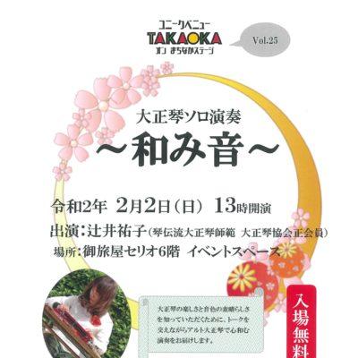 ユニークベニューTAKAOKA Vol.25 大正琴ソロ演奏~和み音~