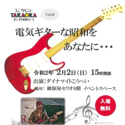 ユニークベニューTAKAOKA Vol.26 電気ギターな昭和をあなたに・・・