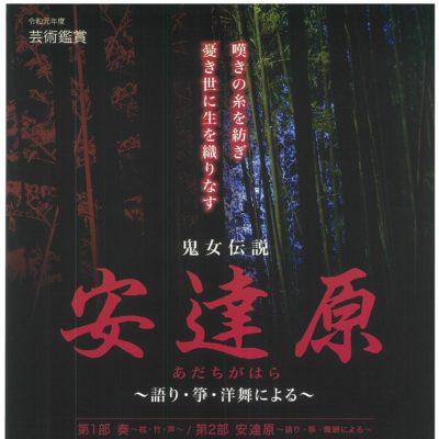 令和元年度 芸術鑑賞 鬼女伝説 『安達原』~語り・箏・洋舞による~