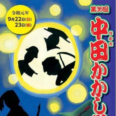 第36回中田かかし祭