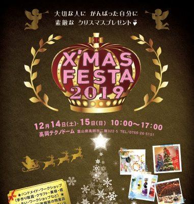 X'MAS FESTA 2019(同時開催 飛越能ふれあいストリート)
