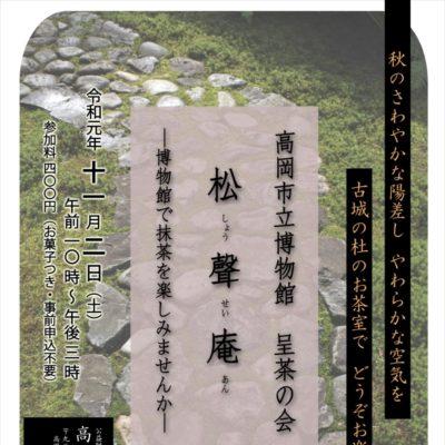 高岡市立博物館 呈茶の会 松聲庵-博物館で抹茶を楽しみませんか-(秋)【開催中止】