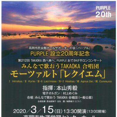 第212回サロンコンサート「みんなで歌おうTAKAOKA」モーツアルト・レクイエム