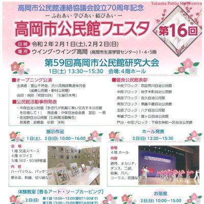 第16回高岡市公民館フェスタ -ふれあい・学びあい・結びあい-