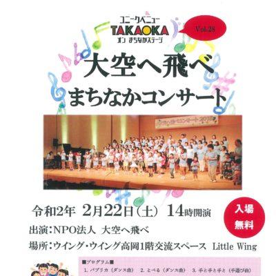 ユニークベニューTAKAOKA Vol.28 大空に飛べ まちなかコンサート