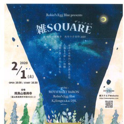 雑SQUARE at 飛鳥山善興寺 真冬の音楽祭2020