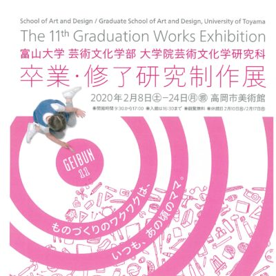 GEIBUN11 富山大学 芸術文化学部 大学院芸術文化学研究科 卒業・修了研究制作展