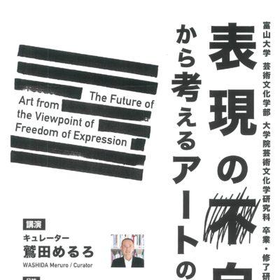 講演会 『表現の不自由から考えるアートのこれから』(GEIBUN11関連イベント)
