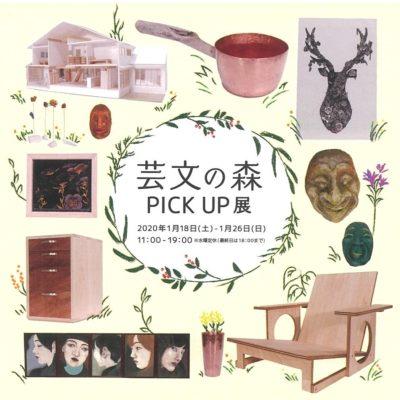 芸文の森 PICK UP展 (geibun gallery)
