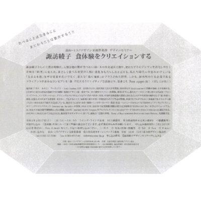 富山・ミラノデザイン交流倶楽部 デザインセミナー