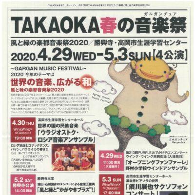 TAKAOKA春の音楽祭2020 ウラジオストク・ロシア音楽アンサンブル【開催中止】