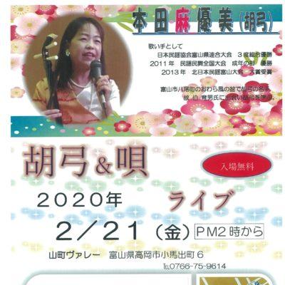 和 胡弓と唄 ライブ(2/21開催)