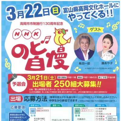 高岡市市制施行130周年記念「NHKのど自慢」