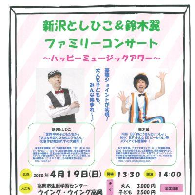 新沢としひこ&鈴木 翼ファミリーコンサート【開催中止】