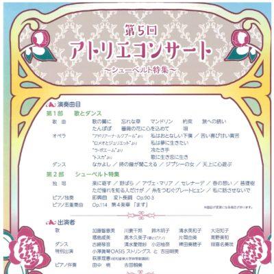 第5回アトリエコンサート ~シューベルト特集~【開催日変更】