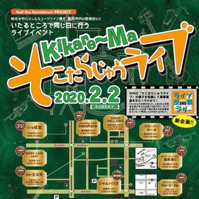 Kikare~Ma そこたらじゅうライブ 2020.2.2