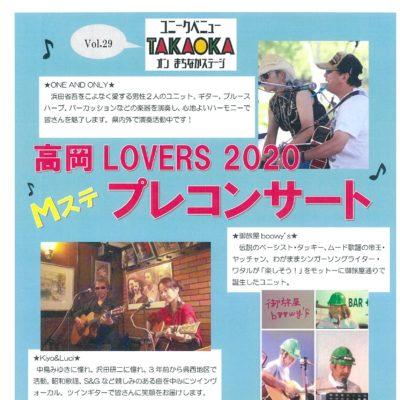 ユニークベニューTAKAOKA Vol.29 高岡LOVERS Mステ プレコンサート
