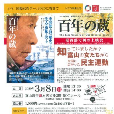 米騒動100年映画「百年の蔵」上映会 on 国際女性デー