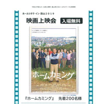 ホールシネマ・イン・富山2019 映画上映会「ホームカミング」