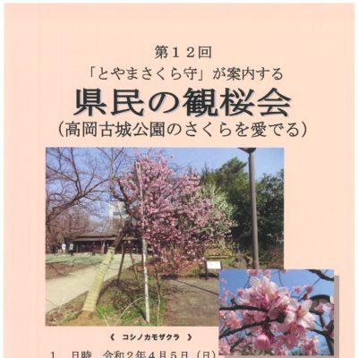第12回「とやまさくら守」が案内する県民の観桜会