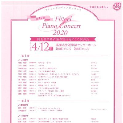 第41回 フリューゲル ピアノ コンサート 2020