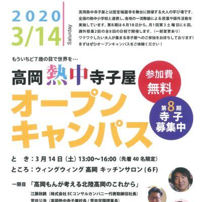 高岡熱中寺子屋 オープンキャンパス
