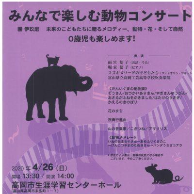 みんなで楽しむ動物コンサート【開催中止】