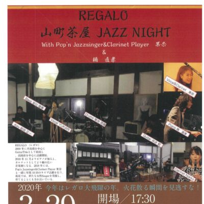 REGALO 山町茶屋 JAZZ NIGHT