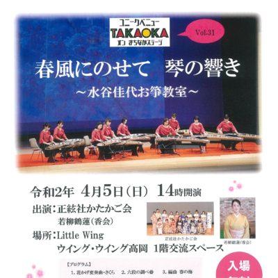 ユニークベニューTAKAOKA Vol.31 春風に乗せて 琴の響き【開催延期(5/9)】