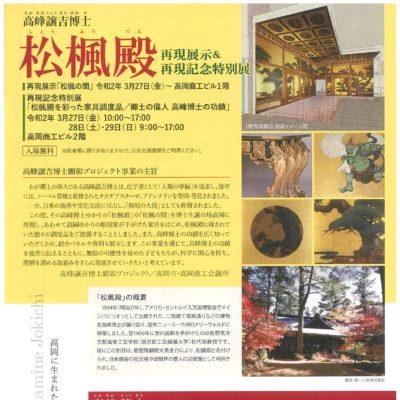 再現展示記念特別展「松楓殿を彩った家具調度品/郷土の偉人高峰譲吉の功績」