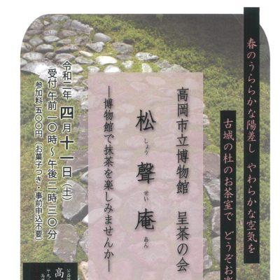 高岡市立博物館 呈茶の会 松聲庵-博物館で抹茶を楽しみませんか-(春)【開催中止】