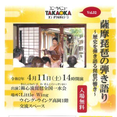 ユニークベニューTAKAOKA Vol.32 薩摩琵琶の弾き語り【開催中止】