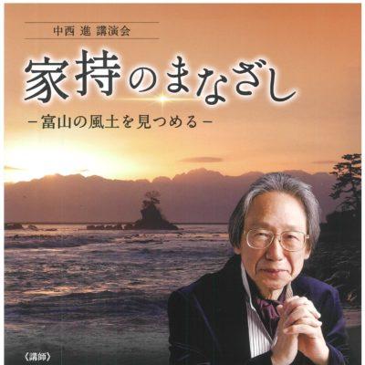 中西進講演会「{家持のまなざし」-富山の風土を見つめる-【開催延期(開催日未定)】