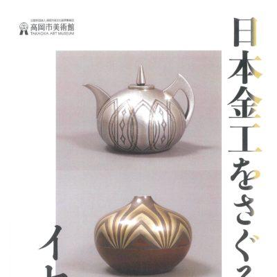 「日本金工をさぐる イセの眼」展