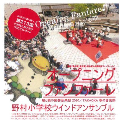 TAKAOKA春の音楽祭2020 「オープニングファンファーレ」【開催中止】