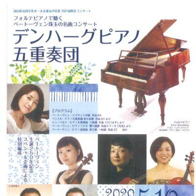 『デンハーグピアノ五重奏団』【開催延期 4/29開催予定】