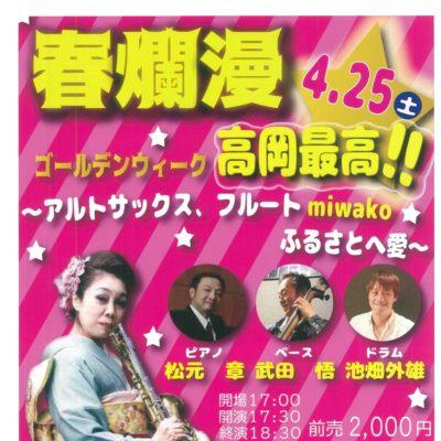 春爛漫 高岡最高!! ~miwako ふるさとへ愛~【開催中止】
