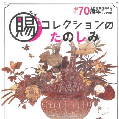 高岡市美術館創立70周年記念プレ企画展「賜コレクションのたのしみ」
