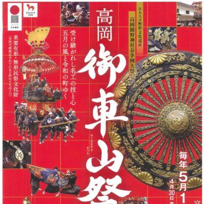 ユネスコ無形文化遺産 高岡御車山祭【開催中止】