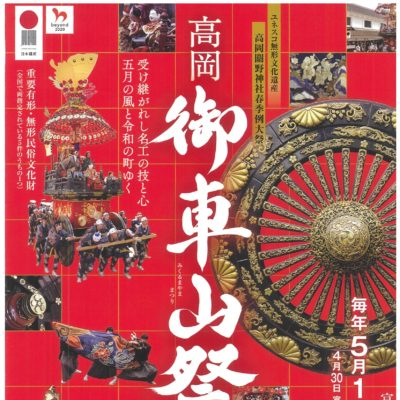 ユネスコ無形文化遺産 高岡御車山祭