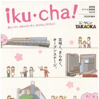 ユニークベニューTAKAOKA Vol.37 歌って♪踊って♪フルナッツ♥【開催中止】